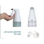 السنيدي جهاز الصابون الالكتروني جهاز رغوة صابون اوتوماتيك